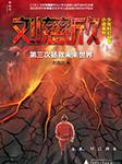 第三次拯救未来世界-刘慈欣-悦库时光,昊澜,娜娜