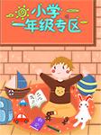 小学一年级成长故事-江湖大盗-美可玩故事