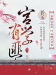 宫学有匪(电视剧《青青子衿》原著)-吾玉-每天读点故事,莱兮