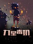 九星毒奶(多人演播)-育-北京声动懒人