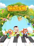 熊熊欢乐颂-华强方特(深圳)动漫有限公司-熊熊欢乐颂