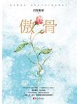 傲骨(职场锦鲤逆袭)-白饭如霜-花色
