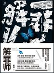 解罪师(全集8折)-戴西-悦库时光,追马,文学触手,云颜,播音小二