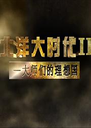 北洋大时代2(大型历史纪录片原声录制)-上海上德文化传播有限公司-上海上德文化传播有限公司