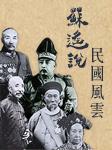 苏遥说民国风云(上)-苏遥[编]-遥言三两句