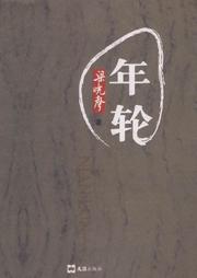 年轮(茅盾文学奖得主梁晓声作品)-梁晓声-高宇