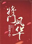 将门凤华-饭团桃子控-筱羽657235519
