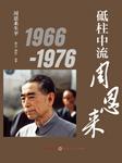 砥柱中流周恩來1966——1976-南山南哲-播音昂哥