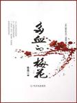 多血的梅花(《一只绣花鞋》续篇)-张宝瑞-上官文露,播音孙宏博