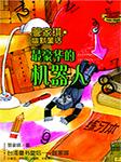 最豪华的机器人丨管家琪幽默童话-管家琪-拾麦传媒