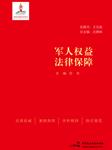军人权益法律保障-苏东-声合邦工作室