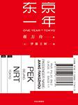 东京一年(蒋方舟首次献声)-蒋方舟-中信书院