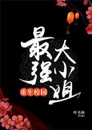 重生校园:最强大小姐-叶不休-大梦初晓630787517