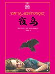 夜鸟(夏洛书屋)-托摩脱·蒿根-播音吕延伟