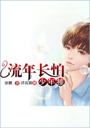 流年长怕少年催-徐鹏-凤娱有声