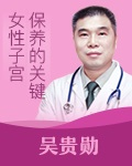 女性子宫保养的关键-吴贵勋-四九学院知识