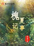 槐夏记事-荆棘之歌-薄荷柠檬你,袏佑(于申威)