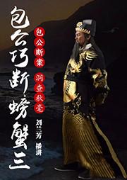 刘兰芳:包公巧断螃蟹三-刘兰芳-刘兰芳
