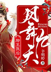 邪王医后:凤舞九天(多人剧)-雪色小妖-凤娱有声