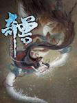 奇兽:山海经动物品鉴(会员免费)-耕耘奇迹-CV大鱼