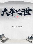 大争之世(大神作品)-月关-扶耳马林