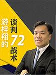 谈判的72种战术-蓝狮子-吴晓波频道