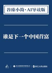 AI导读:谁是下一个中国首富-AI导读-AI导读