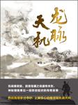 龙脉天机(揭秘大清龙脉之谜)-冰江-臧汝德