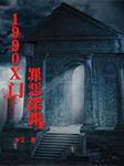 1990,X门:罪恶深渊-申示山人-抒声studio