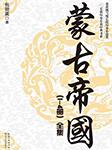 蒙古帝国1-4册(成吉思汗后代激情演绎)-包丽英-悦库时光