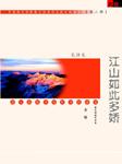 江山如此多娇—毛泽东诗词欣赏-毛泽东-播音方明