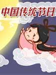 思齐叔叔讲中国传统节日-湖南聚丰亲宝-思齐叔叔