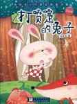张秋生小巴掌经典童话系列:打喷嚏的兔子-张秋生-凤筱卿