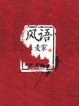 风语(上)(艾宝良演播)-麦家-艾宝良