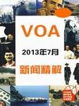2013年7月VOA新闻精解-佚名-无名氏