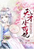 芸汐传2:天才小药妃-芥沫-斗音帝