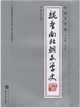 中国魏晋南北朝文学-佚名-天方工作室
