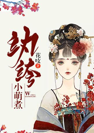 纨绔小萌煮-花吱-枫九娘