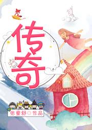 中国小作家:传奇-张童舒-演播者T