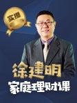 从0开始好好理财:徐建明家庭理财课2-狮声FM-吴晓波频道