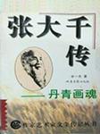 张大千传-辛一夫-晨语溪