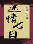 迷情七日-嫣离-高鹏宇,林宏泽