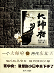 大帅府1(张作霖家族秘史)-黄世明-悦库时光,徐平