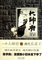 大帅府1(张作霖家族秘史)-黄世明-悦库时光
