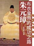 朱元璋:布衣皇帝的成功之路-河北赵二-郑重