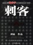 行动代号刺客-刘猛-张闻天
