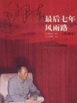 毛泽东最后七年风雨路-顾保孜-鸿达以太