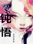 钝悟(中国版白夜行)-汪洁洋-任景行