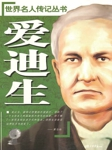 世界名人传记丛书:爱迪生-季天然-齐浩森