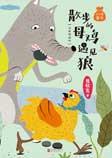 小口袋童话:散步的母鸡遇见狼-张秋生-演播者T